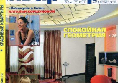 Красивые квартиры 9(66)-2008 — Развитие по спирали