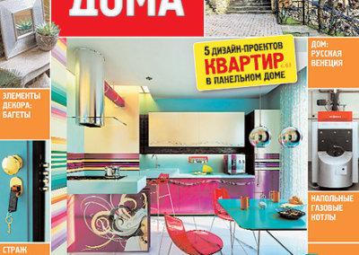 Идеи вашего дома №8 2008