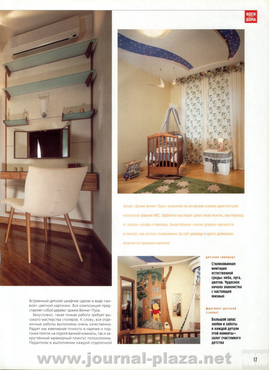Идеи вашего дома №11 (35) ноябрь 2000 — Гармония контрастов.