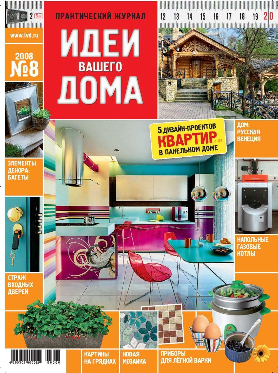 Журнал ИВД №8 (120) август 2008 - За гранью возможного
