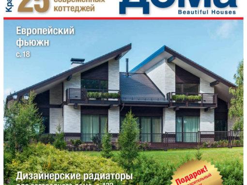 Журнал «Красивый дом» 2(145) — 2014 — В старорусском стиле