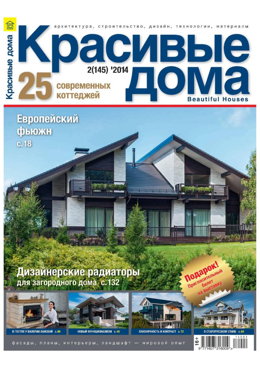 Журнал Красивый дом 2 (145) 2014. В старорусском стиле
