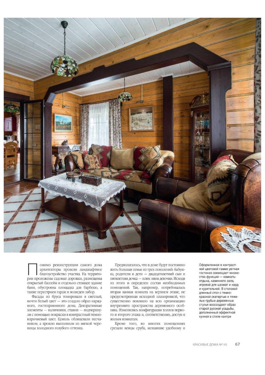 Журнал«Красивыйдом»()——Встарорусскомстиле