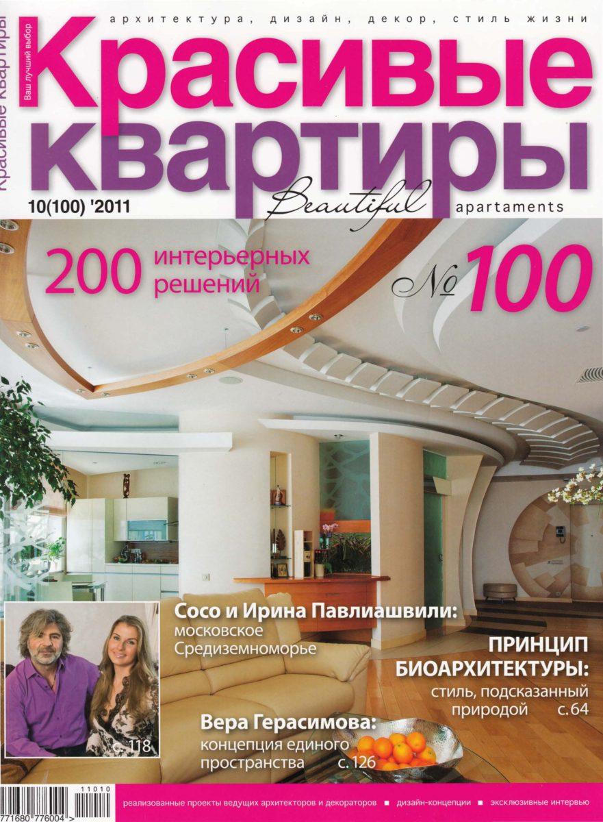 Журнал - Красивые квартиры - номер 10(100)-2011