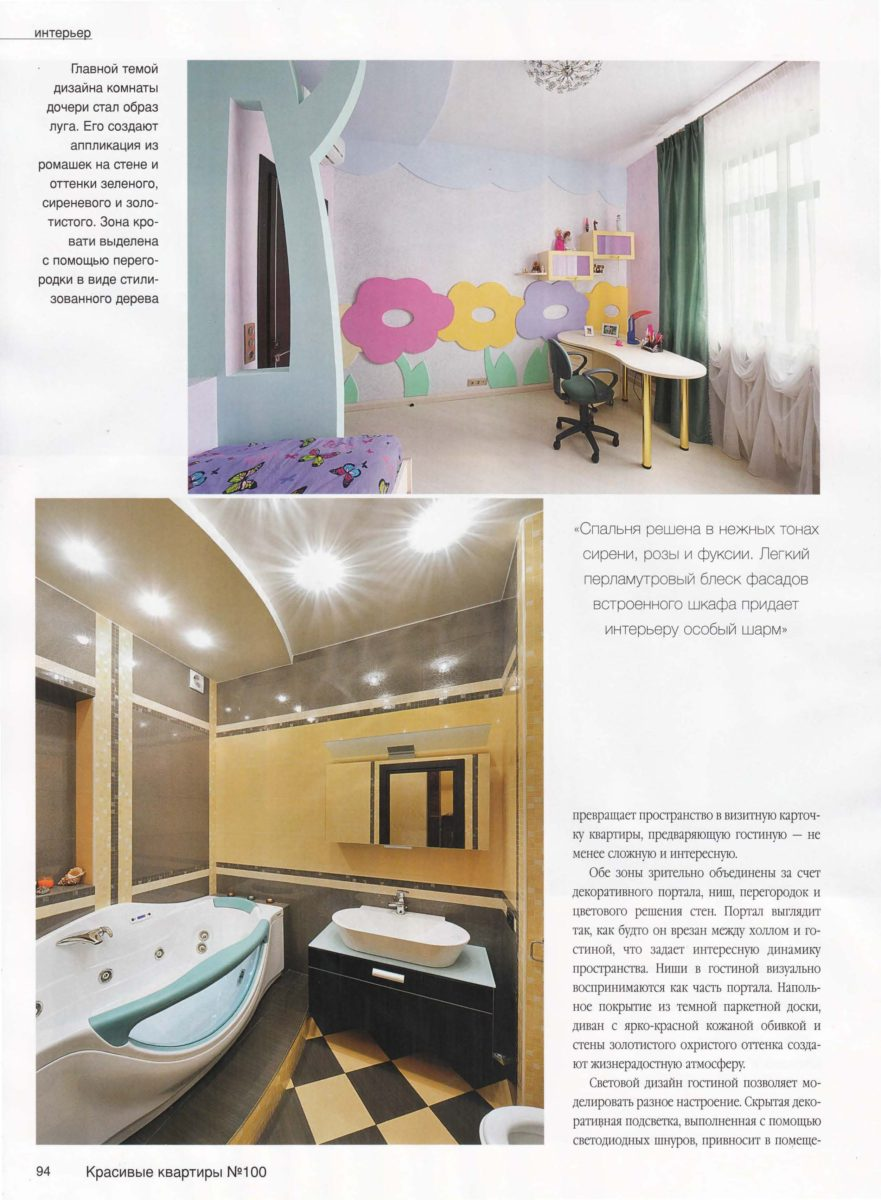 Журнал Красивые квартиры 10(100)-2011 — На яркой стороне