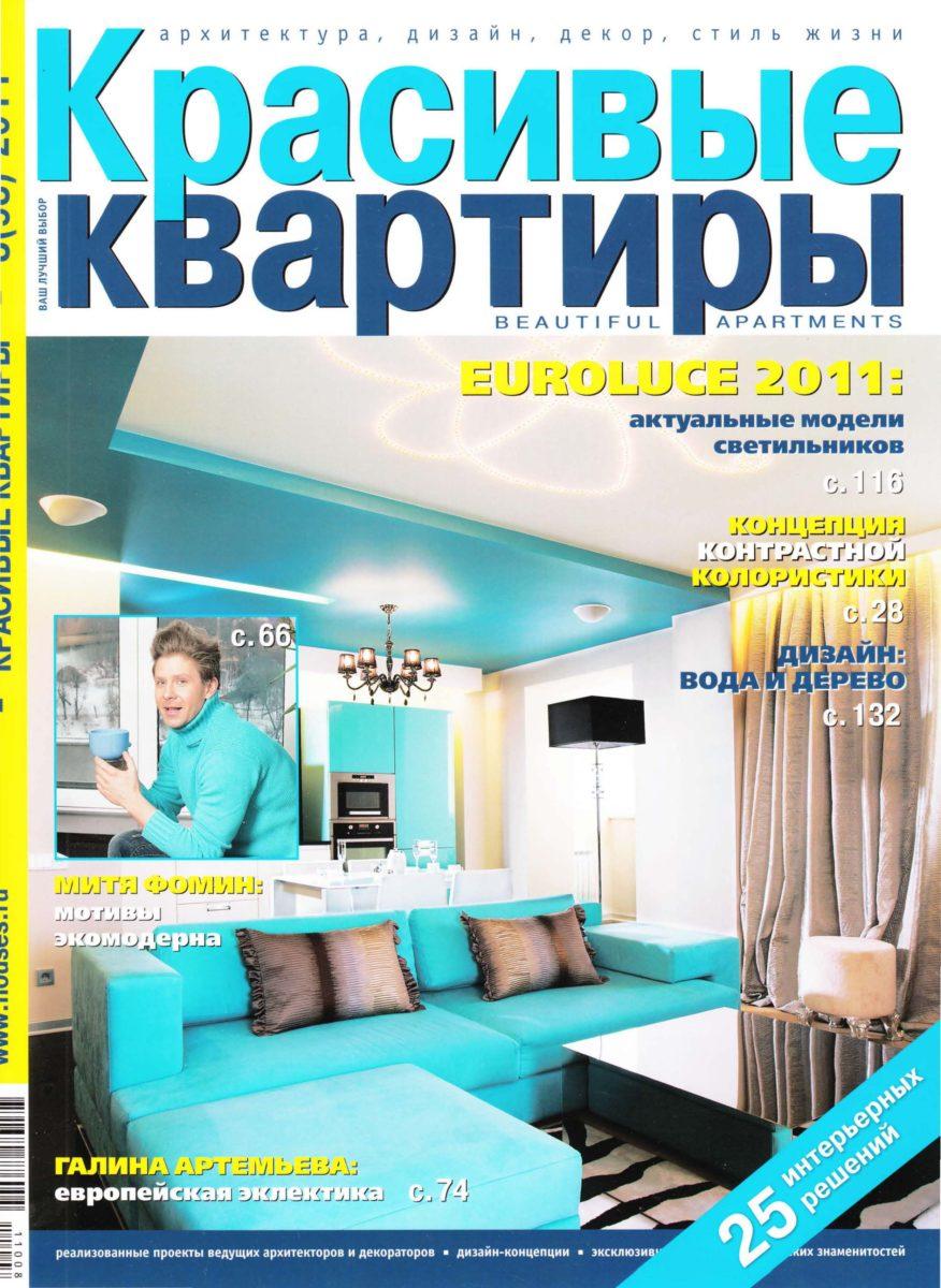 Журнал - Красивые квартиры 8 (98) 2011 - Легкость бытия.
