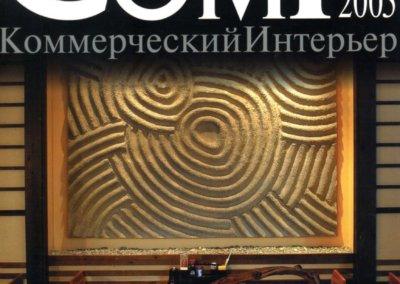 COMIN Коммерч. интерьер 2 (56) 2005 — Игра по взрослому