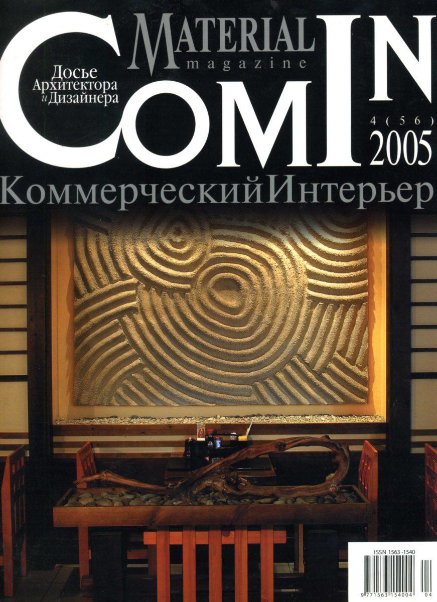 Журнал - COMIN Коммерческий интерьер 2 (56) 2005 - Игра по взрослому