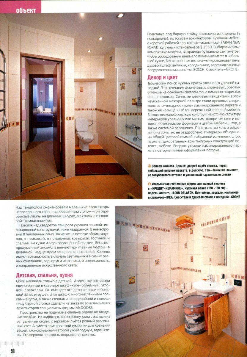Идеи вашего дома №10 (56) октябрь 2002 — Бар, танцпол, приватные покои