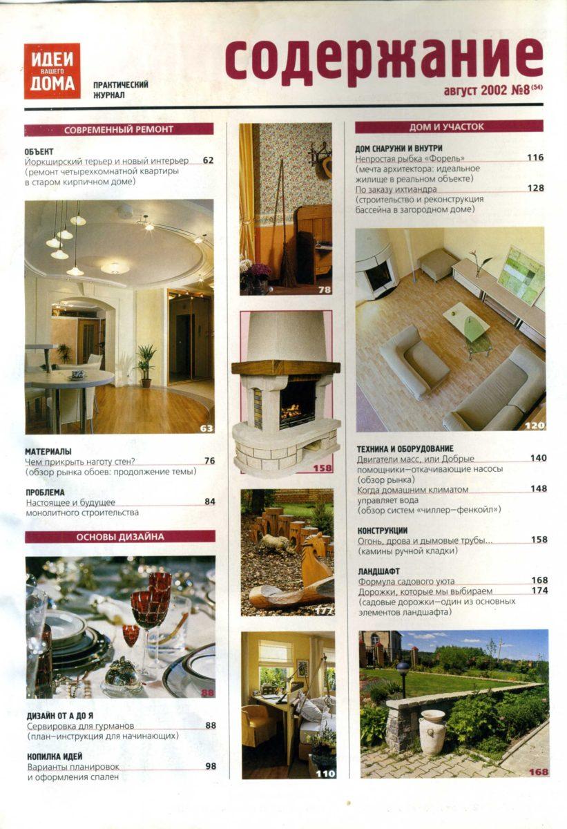 Идеи вашего дома №8 (54) август 2002 — Йоркширский терьер и новый интерьер