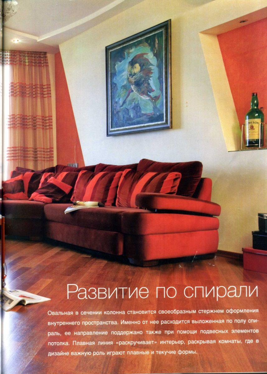 Красивыеквартиры() —Развитиепоспирали